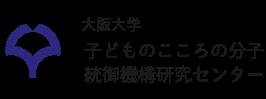 大阪大学子どものこころの分子統御機構研究センター