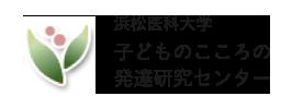 浜松医科大学子どものこころの発達研究センター