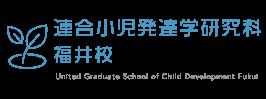 連合小児発達学研究科 福井校