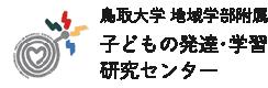鳥取大学地域学部附属子どもの発達・学習研究センター