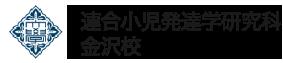 連合小児発達学研究科 金沢校