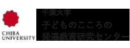 千葉大学子どものこころの発達研究センター